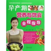 孕产期营养与饮食全程指导