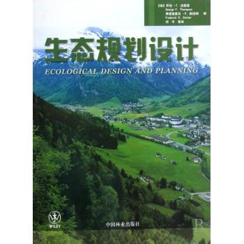 生态规划设计