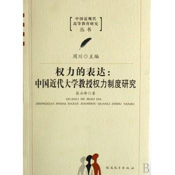 权力的表达--中国近代大学教授权力制度研究/中国近现代高等教育研究丛书