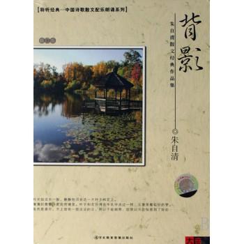 CD背影-朱自清散文经典作品集(修订版)