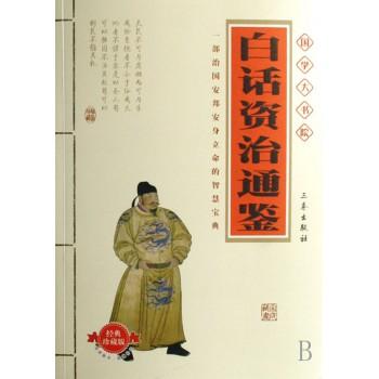 白话资治通鉴(经典珍藏版)/国学大书院