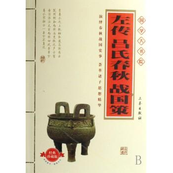 左传吕氏春秋战国策(经典珍藏版)/国学大书院