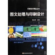 图文处理与印刷设计/印刷技术精品丛书