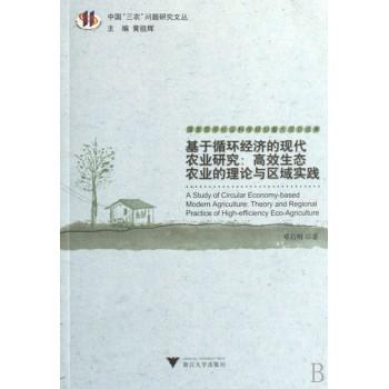 基于循环经济的现代农业研究--高效生态农业的理论与区域实践/中国三农问题研究文丛