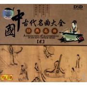 CD-DSD中国古代名曲大全(2)