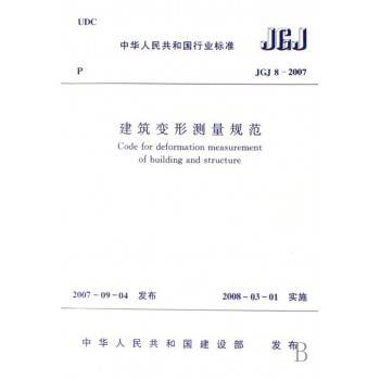 建筑变形测量规范(JGJ8-2007)/中华人民共和国行业标准