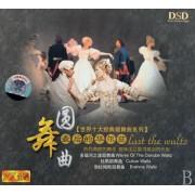 CD-DSD圆舞曲最后的华尔兹(世界十大经典圆舞曲系列)