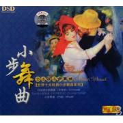 CD-DSD D小调小步舞曲(世界十大经典小步舞曲系列)