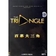 DVD-9百慕大三角(2碟装)
