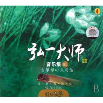 CD弘一大师音乐集<2>(古筝与心灵对话)