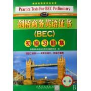 剑桥商务英语证书<BEC>初级习题集(附光盘)
