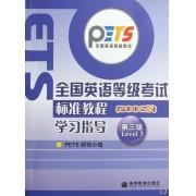 全国英语等级考试标准教程学习指导(第3级2006版)