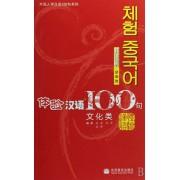 体验汉语100句(附光盘文化类韩语版)/外国人学汉语100句系列