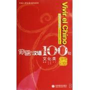 体验汉语100句(附光盘文化类西班牙语版)/外国人学汉语100句系列