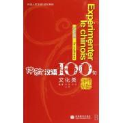 体验汉语100句(附光盘文化类法语版)/外国人学汉语100句系列