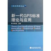 新一代GPS标准理论与应用/长江学者论丛