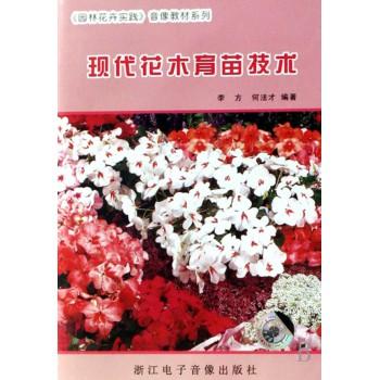 DVD现代花木育苗技术/园林花卉实践音像教材系列