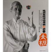 陈式太极传统老架83式拳(附DVD)
