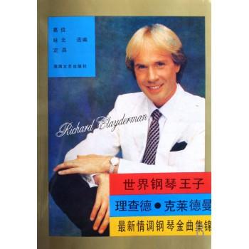 世界钢琴王子理查德·克莱德曼*新情调钢琴金曲集锦
