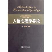 人格心理学导论(21世纪心理学系列教材)