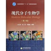 现代分子生物学(第3版普通高等教育十一五国家级规划教材)