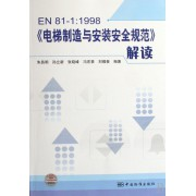 EN81-1:1998电梯制造与安装安全规范解读
