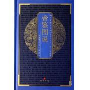 帝鉴图说(精)/中华国粹经典文库