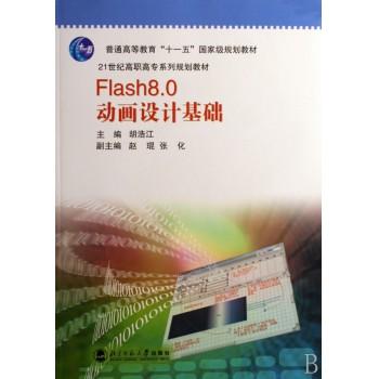 Flash8.0动画设计基础(附光盘21世纪高职高专系列规划教材)