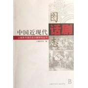 中国近现代话剧图志/上海图书馆历史文献研究丛刊