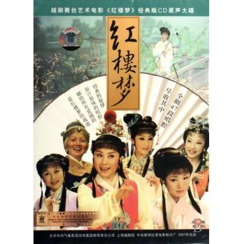 CD红楼梦经典版原声大碟(2碟装)