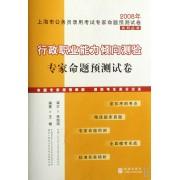 行政职业能力倾向测验专家命题预测试卷/2008年上海市公务员录用考试专家命题预测试卷系列丛书