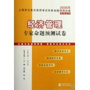 经济管理专家命题预测试卷/2008年上海市公务员录用考试专家命题预测试卷系列丛书