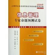 信息管理专家命题预测试卷/2008年上海市公务员录用考试专家命题预测试卷系列丛书