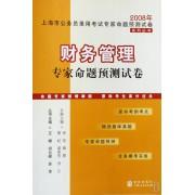 财务管理专家命题预测试卷/2008年上海市公务员录用考试专家命题预测试卷系列丛书