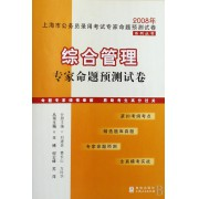 综合管理专家命题预测试卷/2008年上海市公务员录用考试专家命题预测试卷系列丛书