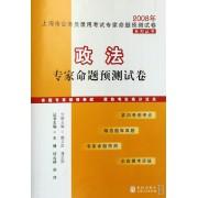 政法专家命题预测试卷/2008年上海市公务员录用考试专家命题预测试卷系列丛书
