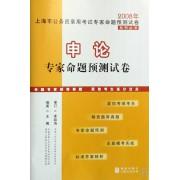 申论专家命题预测试卷/2008年上海市公务员录用考试专家命题预测试卷系列丛书