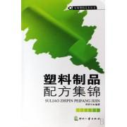 塑料制品配方集锦/实用塑料技术丛书