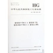 酸性橙P-3R<C.I.酸性橙116>酸性深紫P-5R(C.I.酸性红299HG\T3968-3969-2007)/中华人民共和国化工行业标准
