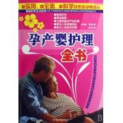 孕产婴护理全书/家庭科学生活丛书