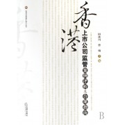 香港上市公司监管案例评析及合规指南/民商法律操作指引丛书