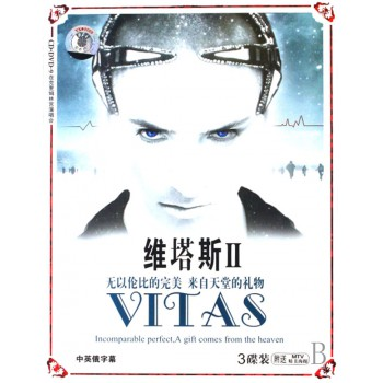 CD+MTV+DVD-9维塔斯<Ⅱ>(3碟装)