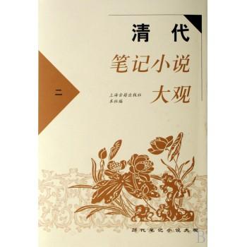 清代笔记小说大观(共6册)(精)/历代笔记小说大观