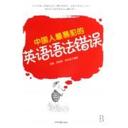 中国人最易犯的英语语法错误
