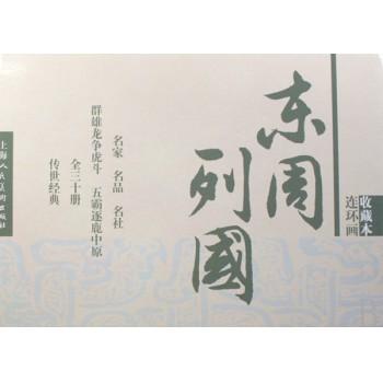 东周列国(共30册连环画收藏本)(精)
