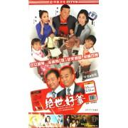 DVD绝世好爹(5碟装)
