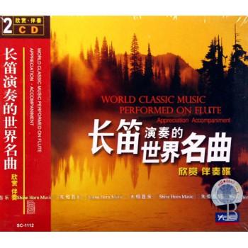 CD长笛演奏的世界名曲欣赏伴奏碟(2碟装)