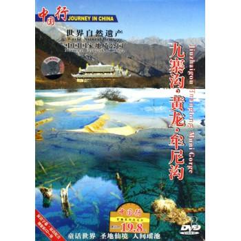 DVD九寨沟黄龙牟尼沟