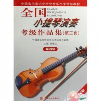 全国小提琴演奏考级作品集(附光盘第3套第4级中国音乐家协会社会音乐水平考级教材)