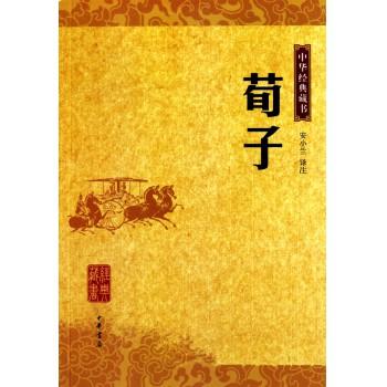 荀子/中华经典藏书